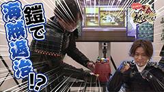『鈴木崚汰のこの運命を越えてやる!』第2回